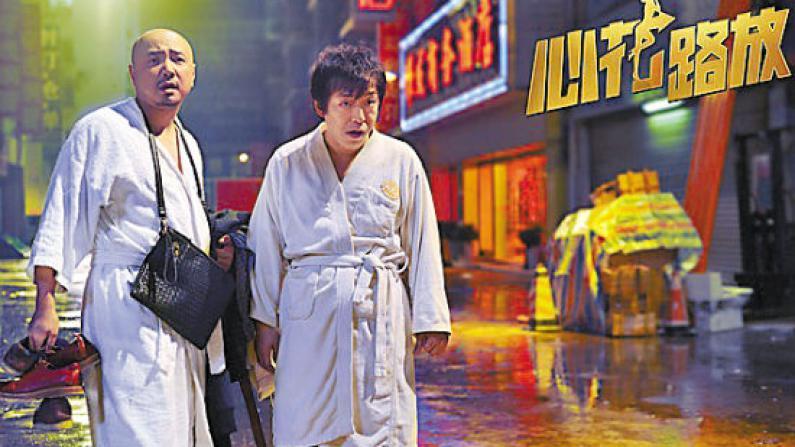 徐峥黄渤最新喜剧《心花路放》美国首映 宁浩式黑色幽默再度来袭