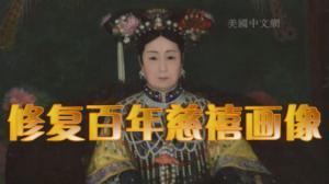 百年慈禧画像成功修复 曾为中国首件世博会展品