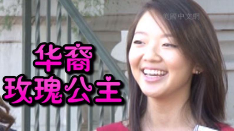 加州华裔少女入选玫瑰皇室 钟情音乐曾与巨星蕾哈娜合作