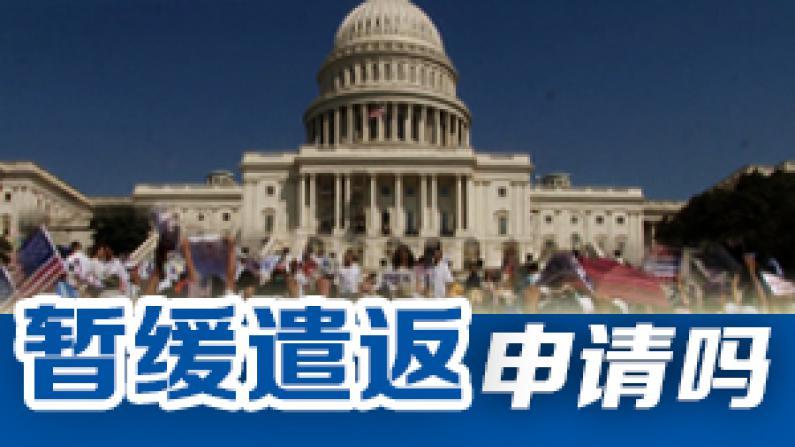 中文聚焦:暂缓遣返 为何华人无动于衷?