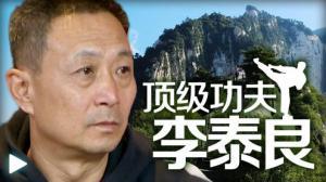 李泰良:向世界展示中国顶级功夫