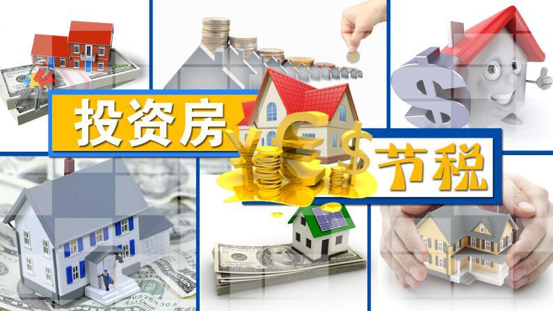 投资房的延税法则