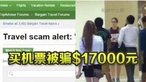 留学生买回国机票被骗  $17000元打水漂