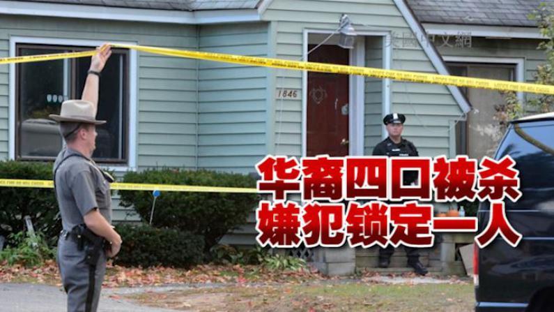 纽约上州华裔一家四口被灭门 警察或已锁定一名嫌犯