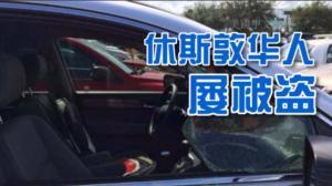 休斯敦华男中国城遭盗 车窗被砸丢现金