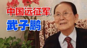 中国远征军系列报道-武子鹏
