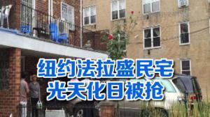 华人民居遭持枪抢劫 现金手机被洗劫一空