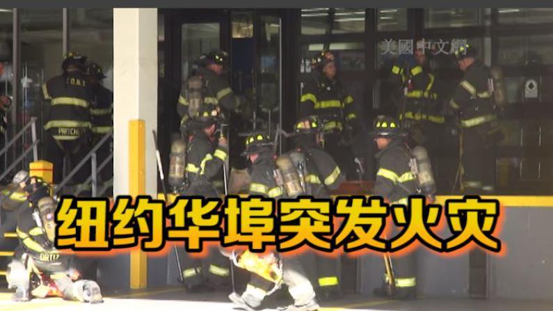 纽约华埠附近突发火灾 十几辆消防车紧急扑救