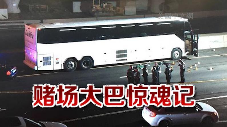 华人赌巴康州惊魂 亚裔男持刀砍伤乘客被警击毙