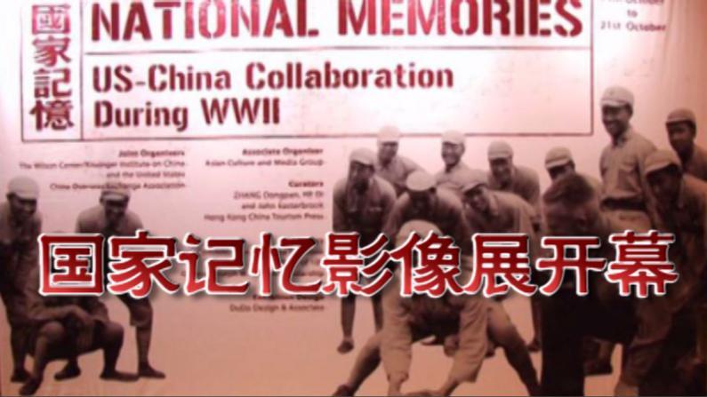 国家记忆影像展华盛顿开幕 珍贵史料揭秘二战中美合作