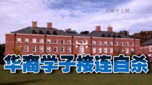 华裔学生压力大 自杀事件层出不穷