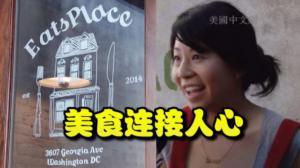 从律师到商业厨房创始人 华裔女孩用美食连结人心
