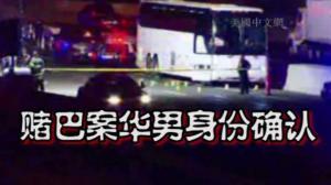 康州赌巴案被警方击毙华男身份确认