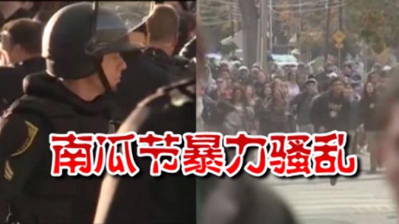 大学南瓜节成暴力狂欢 学生宿舍外集体纵火引骚乱
