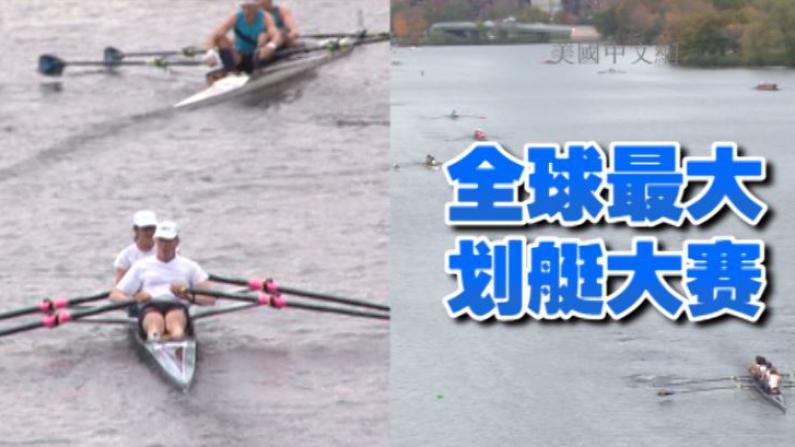 全球最大划艇比赛  2100多只赛艇查尔斯河激烈角逐