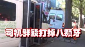 两小巴司机因发车纠纷大打出手  一人被打掉8颗牙