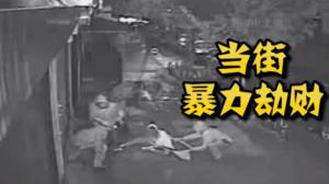 纽约布鲁克林三歹徒暴力劫财 当街群殴年轻女子