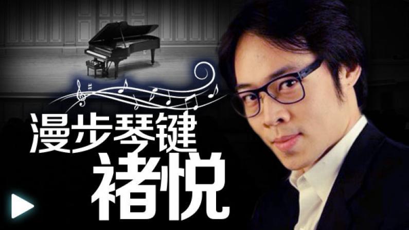 褚悦: 我的旅美钢琴之路