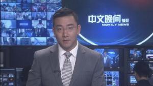 2014年10月20日中文晚间播报