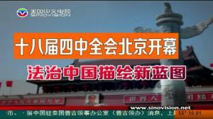 """十八届四中全会北京开幕 """"法治中国""""描绘新蓝图"""