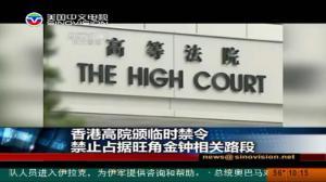 香港高院颁临时禁令 禁止占据旺角金钟相关路段