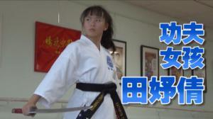 14岁华裔少女勇闯拳坛   独创招式入选美国队