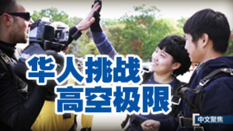 中文聚焦:华人挑战高空极限