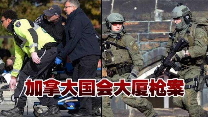 加拿大国会大厦突发枪案 士兵被打死一枪手身亡
