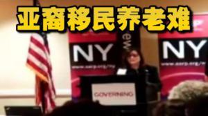 全美退休协会纽约座谈 亚裔移民养老资源少