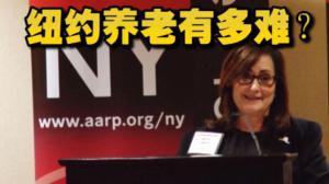 报告: 六成纽约耆老忧付不起房租 四成欲外地养老