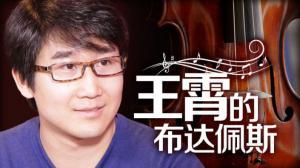 王霄:在比赛中享受音乐