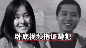 南加大枪击案第二名被告庭审 卧底视频曝其承认曾欲劫车枪杀留学生