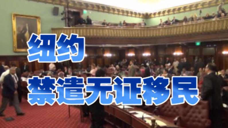 市议会通过法案 禁止市府与移民局合作遣返无证移民