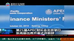 第21届APEC财长会北京举行 张高丽出席开幕式并致辞
