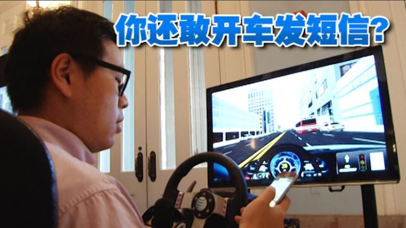 """纽约3D""""事故模拟机"""" 切身体验开车发短信危险瞬间"""