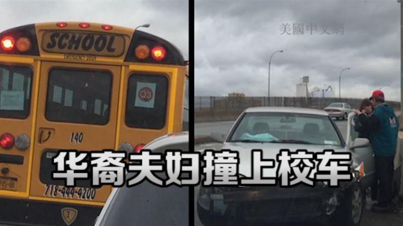 纽约阴雨天事故多发 华裔夫妇或逆行撞上校车