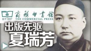 史济良 赵俊迈:忆出版先驱夏瑞芳