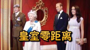 万颗水晶点缀女王衣饰 英国皇室群像尽显奢华