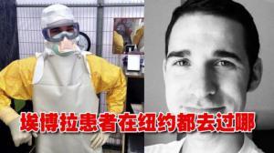 纽约现首例埃博拉感染者 患病前曾搭地铁到处玩