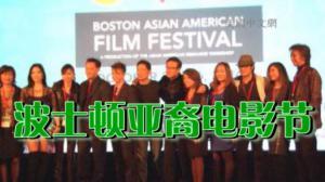 波士顿亚裔电影节开幕 名导演新生代同秀佳作
