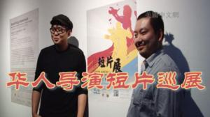北美华人导演短片展巡展芝加哥  展新生代电影人才华