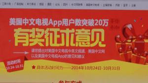 美国中文电视App用户突破20万         有奖征求意见赢交响乐团演出门票