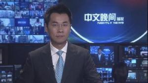 2014年10月25日中文晚间播报