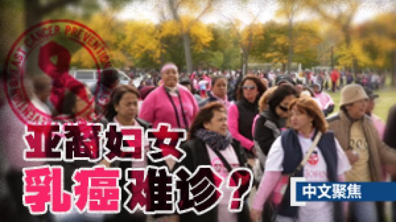 中文聚焦:关注亚裔女性乳癌诊治