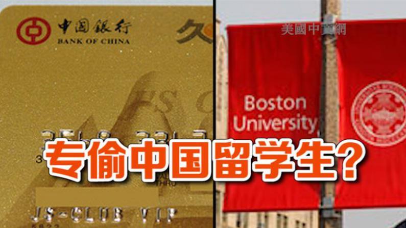 专偷中国留学生? 11名波士顿华生信用卡被盗刷
