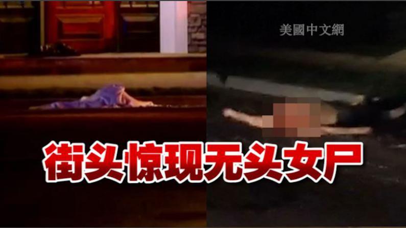 纽约长岛惊现无头女尸 一男子弑母后跳轨自杀