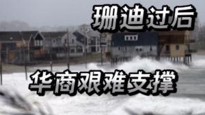 珊迪飓风两周年:洛克威地区恢复生机  华裔商家艰难支撑