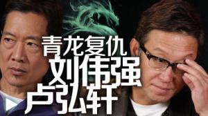 刘伟强 卢弘轩:《青龙复仇》演绎黑帮经典