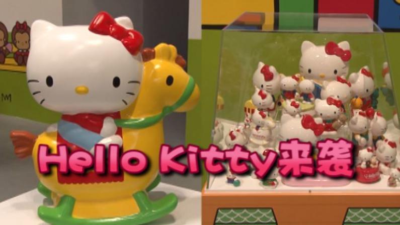 Hellokitty迷有福了 全球首个特展让你大饱眼福