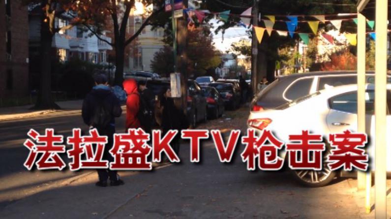 法拉盛KTV凌晨突发枪击案 华男连中3枪嫌犯在逃